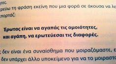 ερωτας vs αγαπη Leo Buscaglia, Love Thoughts, Cheer Me Up, Meaning Of Love, Greek Quotes, Sweet Words, True Words, True Stories, Favorite Quotes