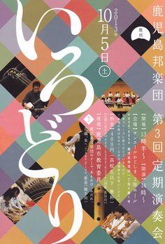 イメージ0 - 鹿児島邦楽団定期演奏会「いろどり」の画像 - koto_kobuta鹿児島ちょっと慣れたぞ紀行 - Yahoo!ブログ
