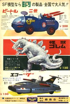 The classics. Retro Advertising, Retro Ads, Vintage Ads, Japanese Toys, Vintage Japanese, Gi Joe, Toy Castle, Toy Catalogs, Old Ads