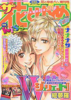 漫言空間: ザ花とゆめ 2010年 6月 1日号