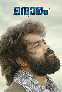 Mandharam Malayalam Movie Watch Online Mandharam Full Movie Download Hd Mp P