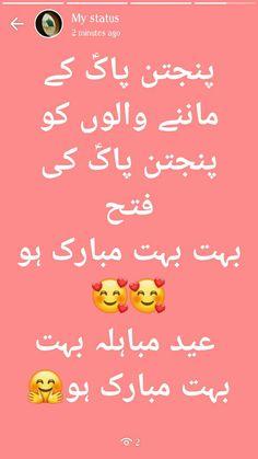 Eid Mubarik, Fatima Zahra, Hazrat Imam Hussain, Love Romantic Poetry, Ali Quotes, Arabic Calligraphy, Mecca, Bait, Islamic