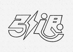 Z U M A typography/logo/手書き文字 Typography Logo, Graphic Design Typography, Branding Design, Logo Design, Lettering, Logos, Japan Logo, Chinese Typography, Type Design