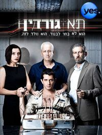 the gordin cell streaming vostfr