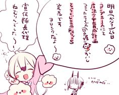 個別「20141126011537」の写真、画像 - o_魔法少女育成計 - ameyaaaaaaaa's fotolife Magical Girl Raising Project, Light Novel, Shoujo, Cosplay, Novels, Diagram, Snoopy, Manga, Aurora