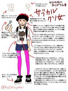 """""""サブカルクソ女図解"""" Makeup Inspo, Beauty Makeup, Hair Makeup, Anime Style, Japanese Girl, Persona, Cute Girls, Illustration Art, Comics"""