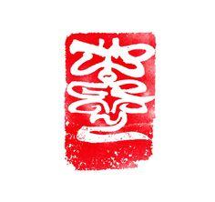 展覧会出品ロゴ:JAGDA北海道大会企画展Ambition〜こころざし〜