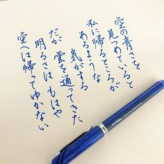 Japanese Handwriting, Script Writing, Typography, Lettering, Penmanship, Bullet Journal Inspiration, Poems, Calligraphy, Japanese Words