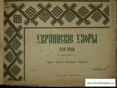 Ukrainian 18c folk flat (not cross stitch) embroidery  book (with 8 illustrations-no charts)
