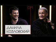 ОМ Олега Меньшикова   Данила Козловский - YouTube