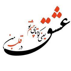 Farsi Tattoo, Tiger Silhouette, Love Rose Flower, Alphabet, Cnc Cutting Design, Persian Poetry, Persian Calligraphy, Cute Emoji Wallpaper, Aesthetic Photography Grunge