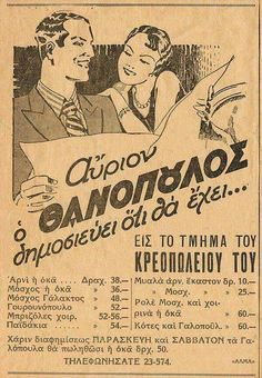 Vintage Advertising Posters, Vintage Advertisements, Vintage Ads, Vintage Posters, Old Posters, Old Greek, Poster Ads, Retro Ads, World Pictures