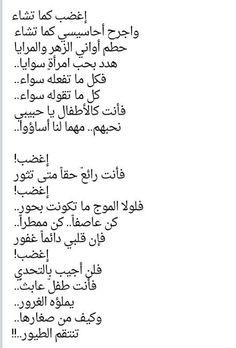 نزار قباني Arabic English Quotes, Arabic Love Quotes, Arabic Poetry, Arabic Words, Let's Talk About Love, One Word Quotes, Poems Beautiful, True Words, Book Lovers