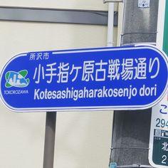 実家近くにある古戦場。この辺、埼玉県なのに鎌倉街道が通っています。