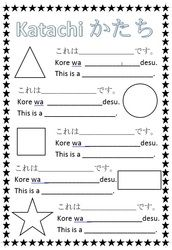 kindergarten japanese language worksheet printable learning japanese pinterest japanese. Black Bedroom Furniture Sets. Home Design Ideas