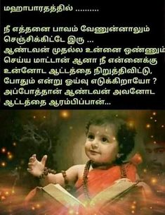 Tamil Quotes With Images 5