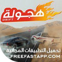 تحميل لعبة السيارات هجولة Hajwalah التحديات والاثارة في عالم السرعة Android Games Movie Posters Movies