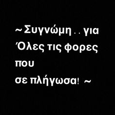 Greek Quotes, Life Lessons, How Are You Feeling, Feelings, Life Lessons Learned