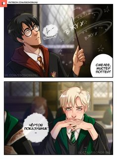 Harry Potter Puns, Harry Potter Draco Malfoy, Harry Potter Ships, Harry Potter Drawings, Harry Potter Anime, Harry Potter Fan Art, Harry Potter World, Harry Potter Hogwarts, Drarry Fanart