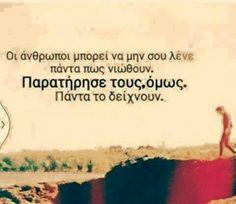 Πάντα το δείχνουν! All Quotes, Greek Quotes, Wisdom Quotes, Best Quotes, Quote Board, Live Laugh Love, Meaning Of Life, Deep Thoughts, Wise Words