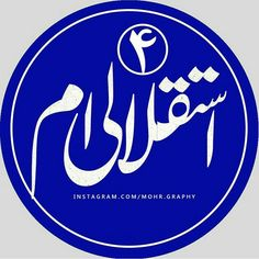 Pin By Mohamad Reza On Esteghlal