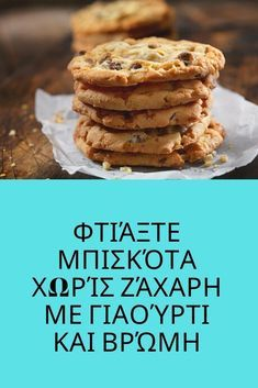 Easy Sweets, Healthy Sweets, Healthy Dessert Recipes, Baby Food Recipes, Sweet Recipes, Cookie Recipes, Snack Recipes, Greek Sweets, Greek Desserts