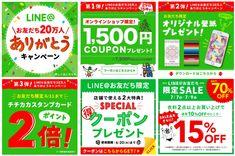 チチカカリッチメッセージ画像 Web Design, Japan Design, Line Design, H&m Gifts, Banner Design, Advertising, Layout, Banners, Marketing