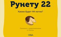 Рунету22! Что дальше? Печеньки-предсказания отредакции Cossa