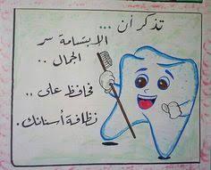 Image Result For لافتات عن النظافة المدرسية Arabic Art Art Drawings Cards Handmade
