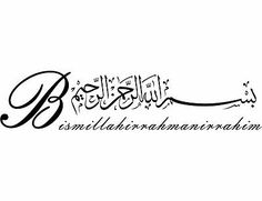 3d Mirror Wall Stickers, Vinyl Wall Stickers, Vinyl Wall Art, Wall Decal Sticker, Arabic Fonts For Photoshop, Calligraphy For Beginners, Arabic Calligraphy Art, Family Tree Wall Decal, Body Art Tattoos