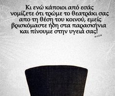 """Find and save images from the """"Greek Quotes ★mG★"""" collection by ★mG★ on We Heart It, your everyday app to get lost in what you love. Teaching Humor, Word 2, Meaningful Life, Greek Quotes, In Writing, Wisdom Quotes, Funny Posts, Laugh Out Loud, Picture Quotes"""