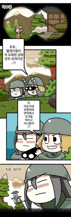 Military, Cartoon, Manga, Comics, Reading, Engineer Cartoon, Sleeve, Cartoons, Manga Comics