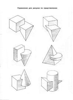 Упражнения для рисунка по представлению