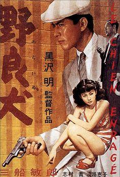 Promotional poster, Stray Dog, Directed by Akira Kurosawa, 1949