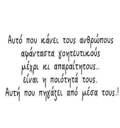 Greek Quotes, Picture Quotes, Math Equations, Sayings, Thoughts, Pictures, Photos, Lyrics, Grimm