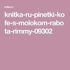 knitka-ru-pinetki-kofe-s-molokom-rabota-rimmy-09302
