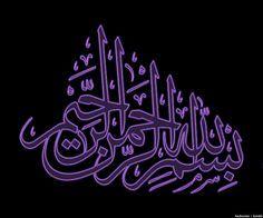 Bismillah Calligraphy in Purple (Quran 1:1; Surat al-Fatihah)