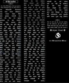 Sanskrit Quotes, Vedic Mantras, Hindu Mantras, Hanuman Pics, Hanuman Chalisa, Shiv Aarti, Indian Baby Names, Lord Shiva Mantra, Neem Karoli Baba