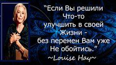 Цитатник в картинках.: Позитивное мышление на каждый день от Луизы Хей.