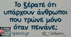 Funny Greek, Try Not To Laugh, Greek Quotes, Wisdom Quotes, Laughter, Funny Quotes, Jokes, Lol, Humor