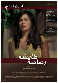 Stray Bullet رصاصة طايشة  Georges Hachem (Director) , Badih Bouchakra, Takla Chamoun, Nadine Labaki, Hind Taher, Nazih Youssef (Actors) #Lebanese #movie #DVD  $22.00