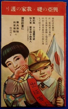1940 Japanese , Tokyo Touring Map with Patriotic Child Art  / vintage antique…