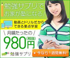 勉強サプリでお家が塾になる!月額たったの980円(税抜) 勉強サプリのバナーデザイン