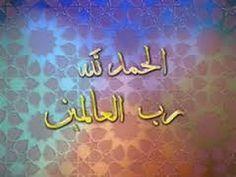 الحمد لله رب العالمين مكررة 100 دعاء بصوت طفل مكرر 100 مرة Dua from Quran