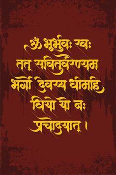 Gayatri Mantra Images HD Photos & Wallpapers with Meaning & Benefits Sanskrit Quotes, Sanskrit Mantra, Vedic Mantras, Hindu Mantras, Marathi Calligraphy Font, How To Write Calligraphy, Calligraphy Art, Gayatri Devi, Gayatri Mantra