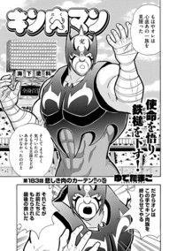 キン肉マン 第183話 悲しき肉のカーテン!!の巻