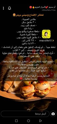 Arabian Food, Bedroom Wall Designs, Cake Cookies, Quiche, Sandwiches, Pizza, Bread, Curtains, Baking