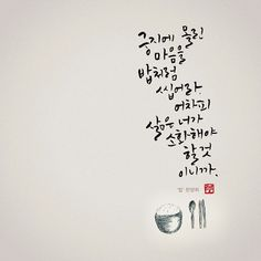 """#밥 #천양희 예전에 봤던 글인데 이제야 써보는..<span class=""""emoji emoji1f602""""></span> . . #캘스타그램 #캘리그라피 #캘리 #calligraphy #승히캘리"""