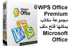 WPS Office Premium 11-2-897 مجموعة مكاتب يمكنها فتح ملف Microsoft Office Microsoft, Logos, Logo