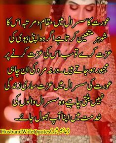 Good Heart Quotes, Love Quotes In Urdu, Love Quotes Photos, Islamic Love Quotes, Islamic Inspirational Quotes, Urdu Quotes, Wisdom Quotes, Poetry Quotes, Quotations
